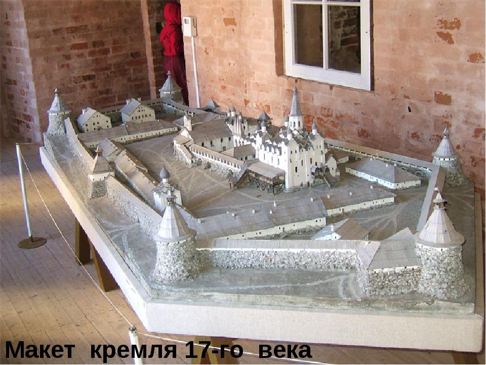 Макет кремля 17-го века
