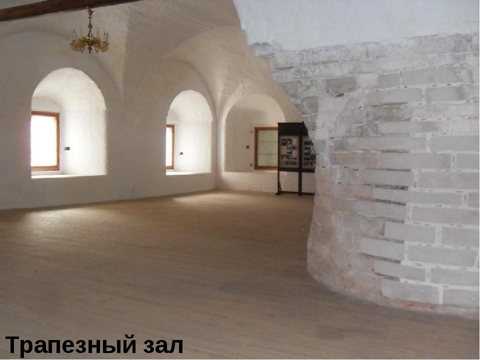 Трапезный зал