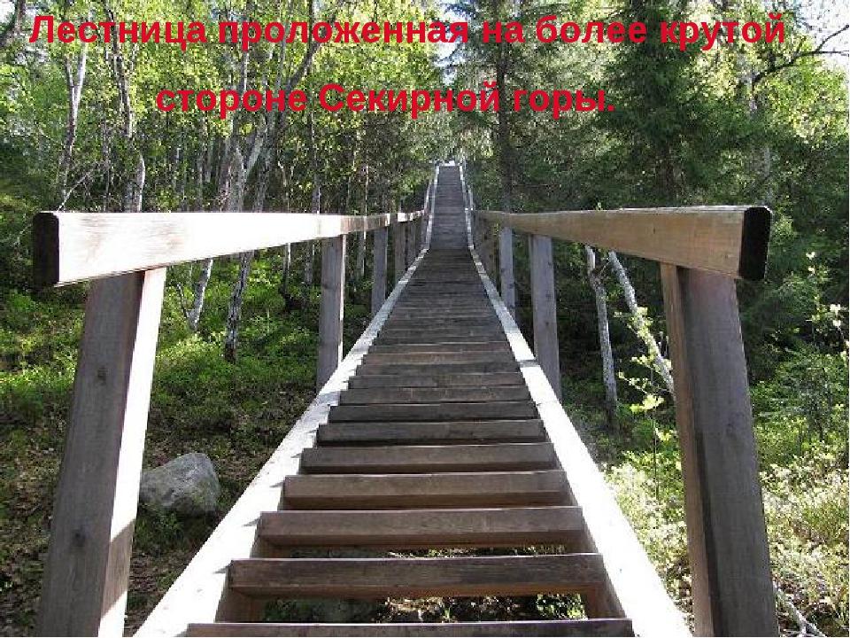 Лестница проложенная на более крутой стороне Секирной горы.