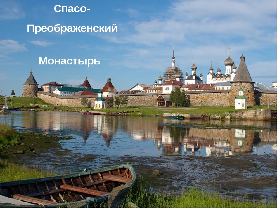 ы Спасо- Преображенский Монастырь