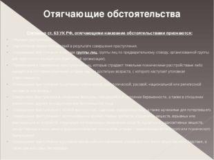 Отягчающие обстоятельства Согласно ст. 63 УК РФ, отягчающими наказание обстоя