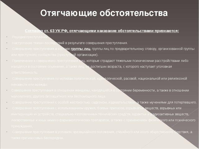 Отягчающие обстоятельства Согласно ст. 63 УК РФ, отягчающими наказание обстоя...