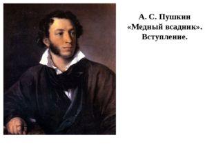 А. С. Пушкин «Медный всадник». Вступление.