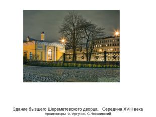 Здание бывшего Шереметевского дворца. Середина XVIII века Архитекторы Ф. Аргу