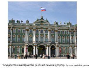 Государственный Эрмитаж (бывший Зимний дворец). Архитектор Б.Растрелли