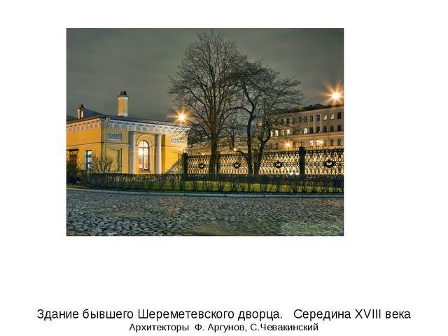 Здание бывшего Шереметевского дворца. Середина XVIII века Архитекторы Ф. Аргу...