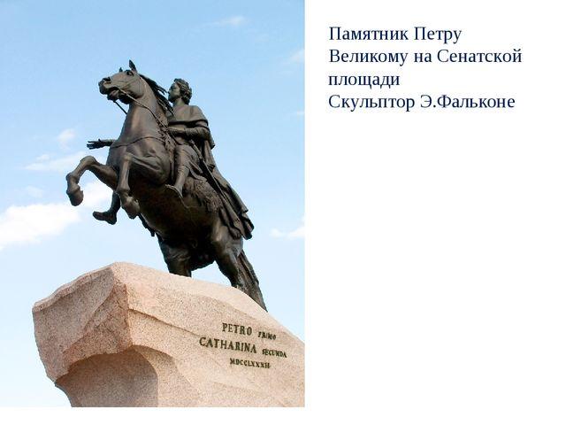Памятник Петру Великому на Сенатской площади Скульптор Э.Фальконе
