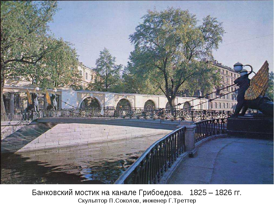 Банковский мостик на канале Грибоедова. 1825 – 1826 гг. Скульптор П.Соколов,...