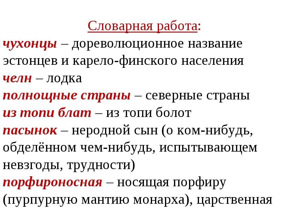Словарная работа: чухонцы– дореволюционное название эстонцев и карело-финско...