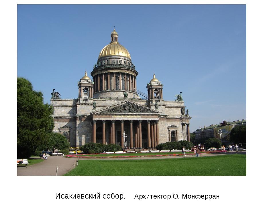 Исакиевский собор. Архитектор О. Монферран