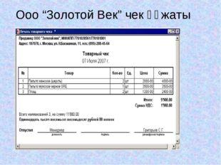 """Ооо """"Золотой Век"""" чек құжаты"""