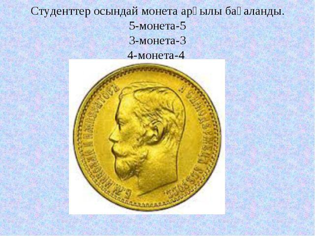 Студенттер осындай монета арқылы бағаланды. 5-монета-5 3-монета-3 4-монета-4