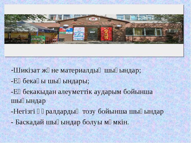 -Шикізат және материалдық шығындар; -Еңбекақы шығындары; -Еңбекакыдан алеумет...