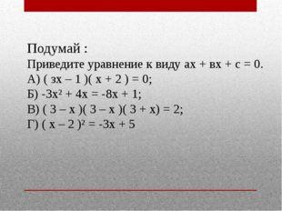 Подумай : Приведите уравнение к виду ах + вх + с = 0. А) ( зх – 1 )( х + 2 )