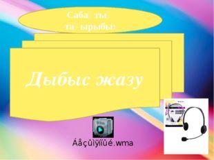 «Ұялы телефонның пайдасы мен зияны» постермен жұмыс