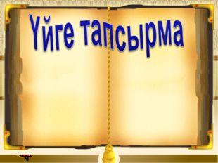 Бағалау парағы Тапсыр- малар Топ Аттары Оқушылар аты-жөні Алтын ереже Алтын б
