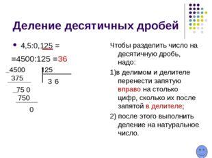 Деление десятичных дробей 4,5:0,125 = Чтобы разделить число на десятичную дро