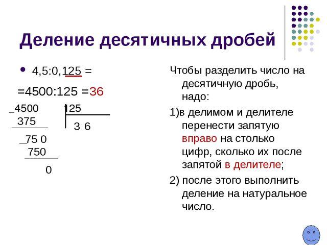 Деление десятичных дробей 4,5:0,125 = Чтобы разделить число на десятичную дро...