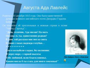 Августа Ада Лавлейс Родилась 10 декабря 1815 года. Она была единственной доче