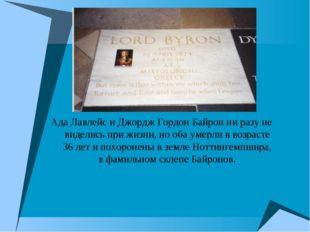 Ада Лавлейс и Джордж Гордон Байрон ни разу не виделись при жизни, но оба умер
