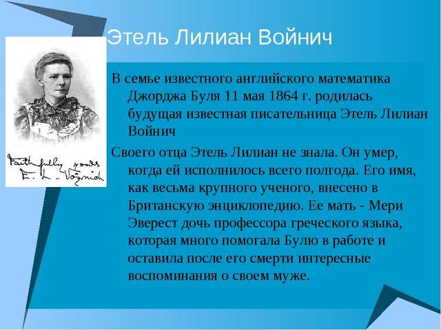 Этель Лилиан Войнич В семье известного английского математика Джорджа Буля 11...