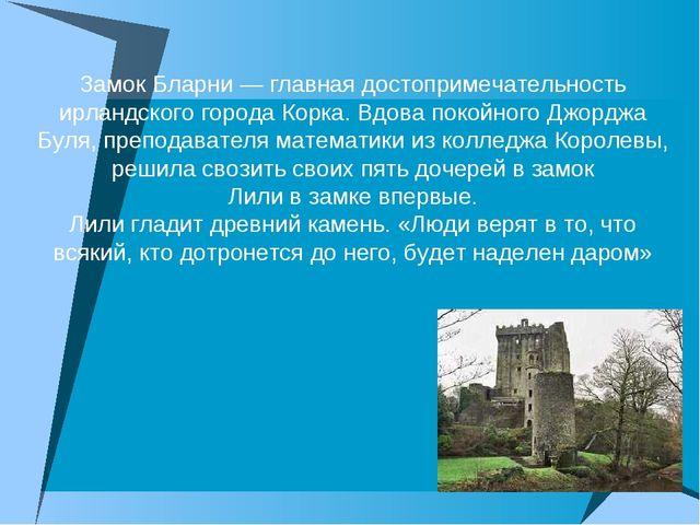 Замок Бларни — главная достопримечательность ирландского города Корка. Вдова...