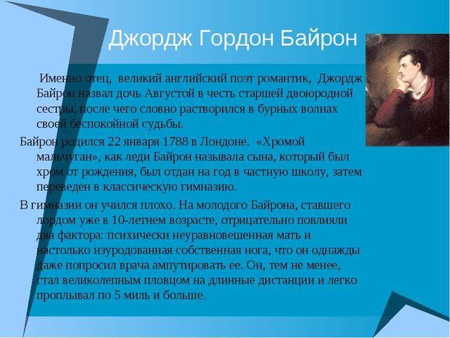 Джордж Гордон Байрон Именно отец, великий английский поэт романтик, Джордж Ба...