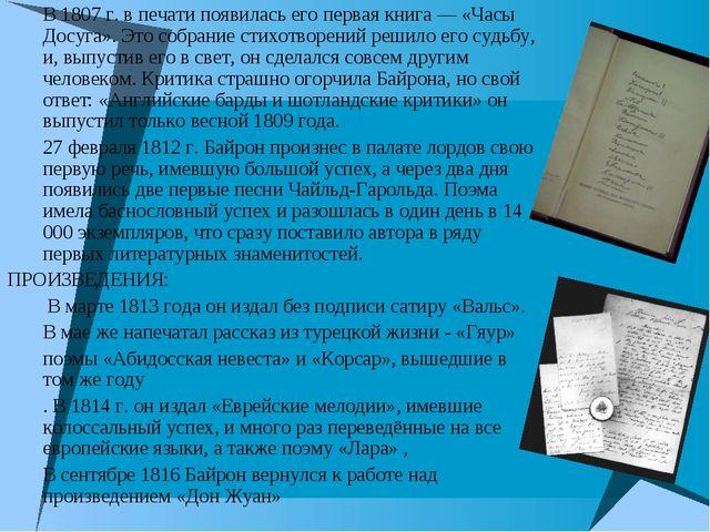 В 1807 г. в печати появилась его первая книга — «Часы Досуга». Это собрание с...