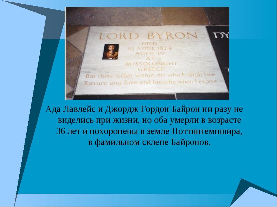 Ада Лавлейс и Джордж Гордон Байрон ни разу не виделись при жизни, но оба умер...
