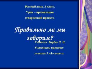 Русский язык, 3 класс. Урок – презентация (творческий проект). Правильно ли м