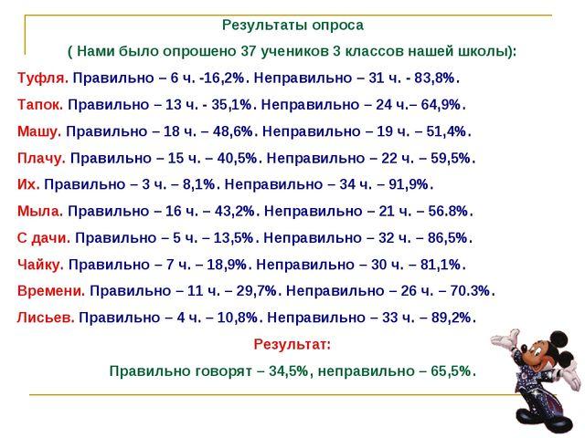 Результаты опроса ( Нами было опрошено 37 учеников 3 классов нашей школы): Ту...