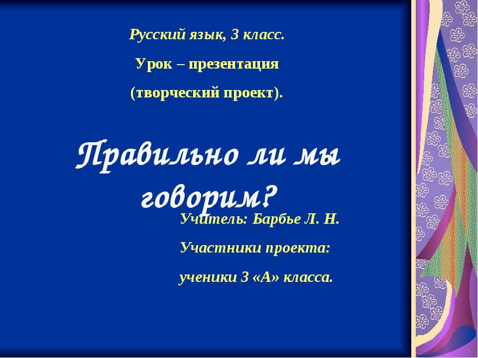 Русский язык, 3 класс. Урок – презентация (творческий проект). Правильно ли м...
