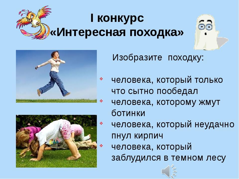 Конкурс изобрази походку