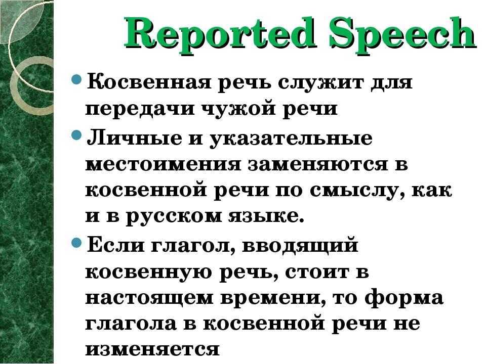 Reported Speech Косвенная речь служит для передачи чужой речи Личные и указат...