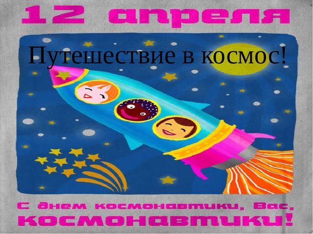 Путешествие в космос!