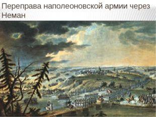 Переправа наполеоновской армии через Неман