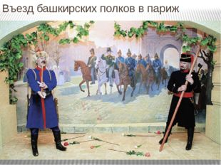 Въезд башкирских полков в париж