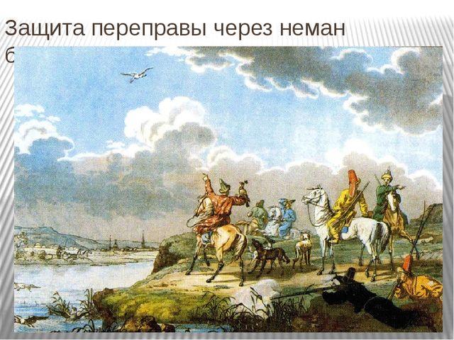 Защита переправы через неман башкирскими полками