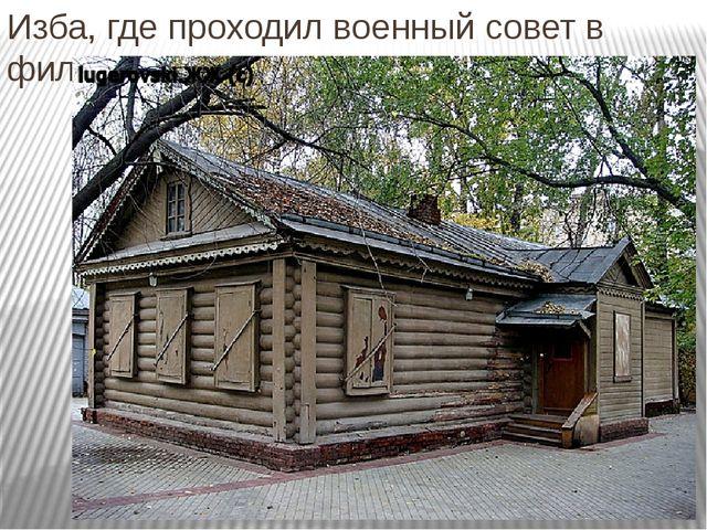 Изба, где проходил военный совет в филях