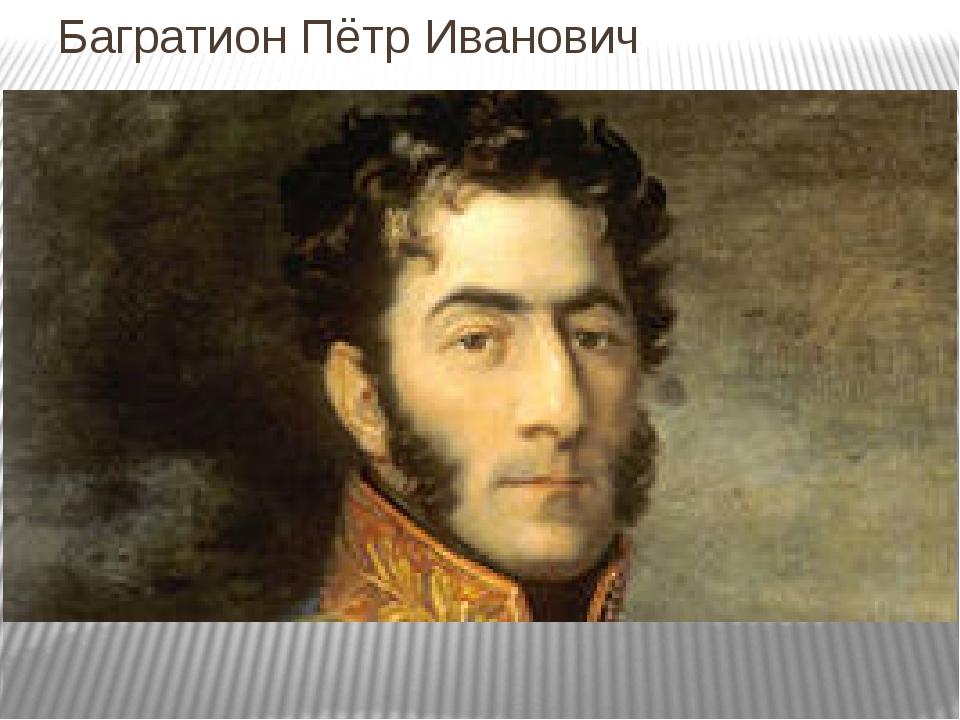 Багратион Пётр Иванович