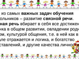 Одна из самых важных задач обучения дошкольников – развитие связной речи. Св