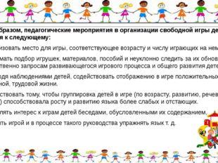 Таким образом, педагогические мероприятия в организации свободной игры детей