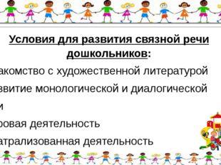 Условия для развития связной речи дошкольников: Знакомство с художественной