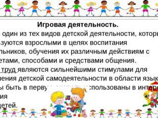 Игровая деятельность. Игра – один из тех видов детской деятельности, которые