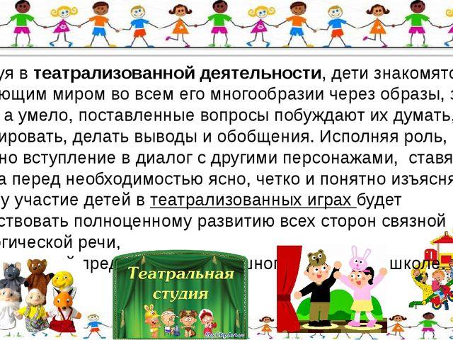 Участвуя в театрализованной деятельности, дети знакомятся с окружающим миром...