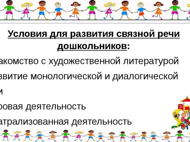 Условия для развития связной речи дошкольников: Знакомство с художественной...