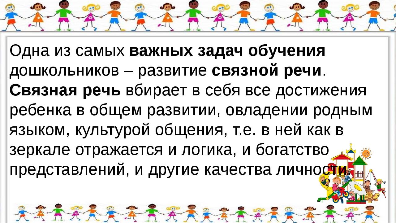 Одна из самых важных задач обучения дошкольников – развитие связной речи. Св...