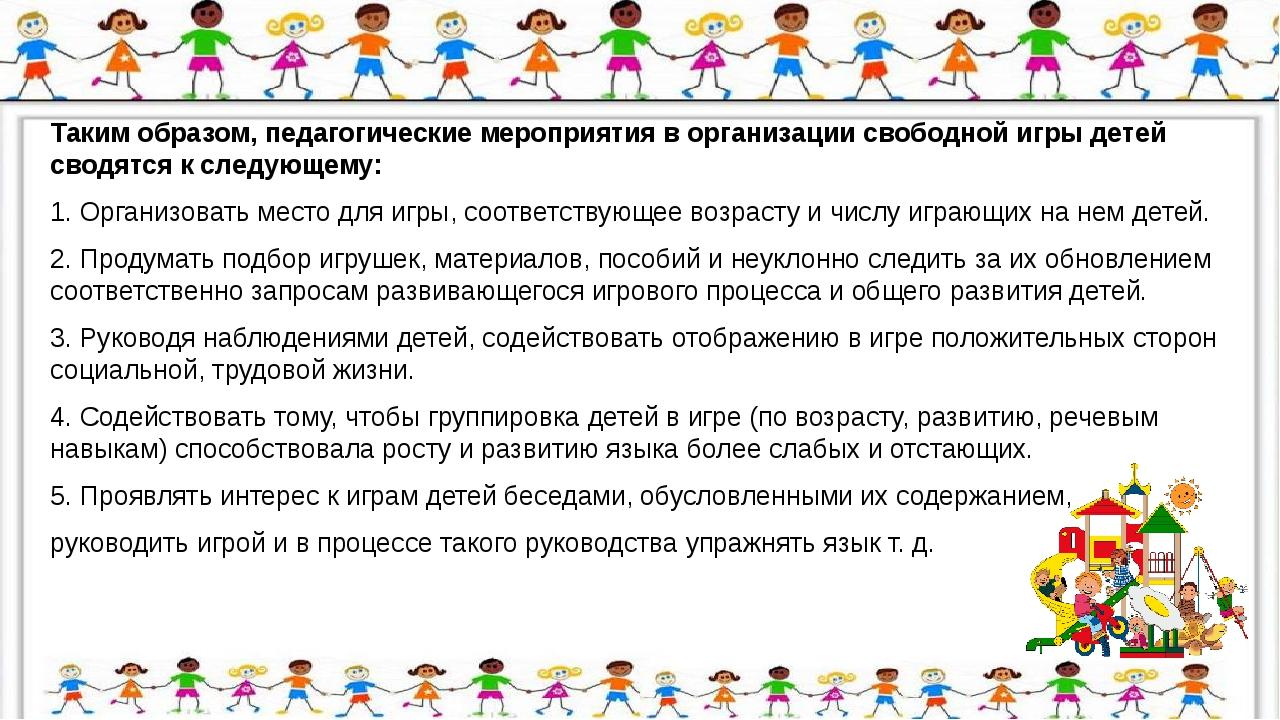 Таким образом, педагогические мероприятия в организации свободной игры детей...