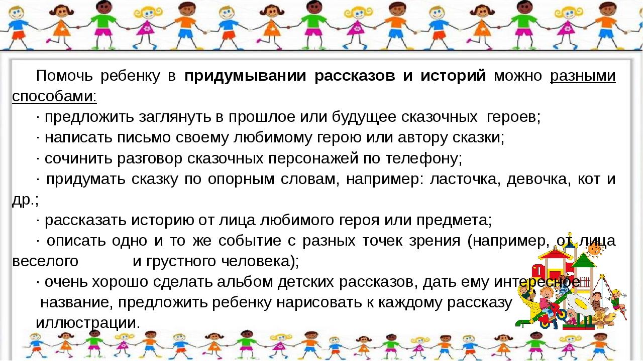 Помочь ребенку в придумывании рассказов и историй можно разными способами: ·...