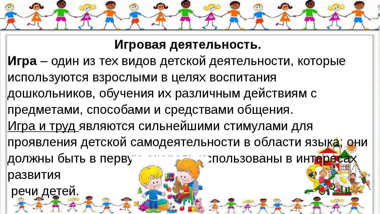 Игровая деятельность. Игра – один из тех видов детской деятельности, которые...